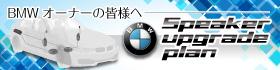 BMW専用スピーカー アップグレード プラン!
