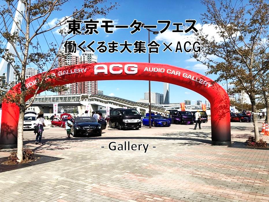 東京モーターフェス2018 働くくるま大集合×ACG