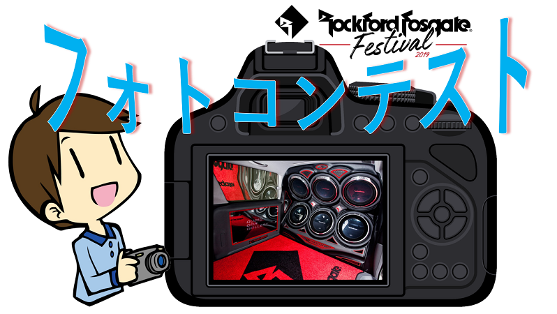 RockfordFosgate Festival 2019 Photo Contest