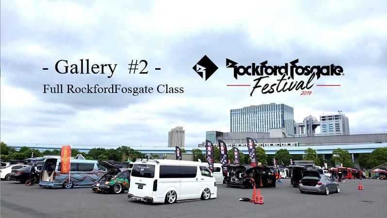 RockfordFosgate Festival 2019  Gallery #2 ~フルロックフォードクラス~