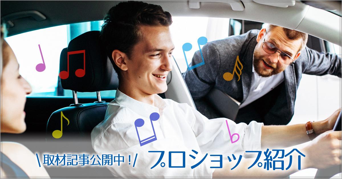 プロショップ(カーオーディオ専門店)紹介
