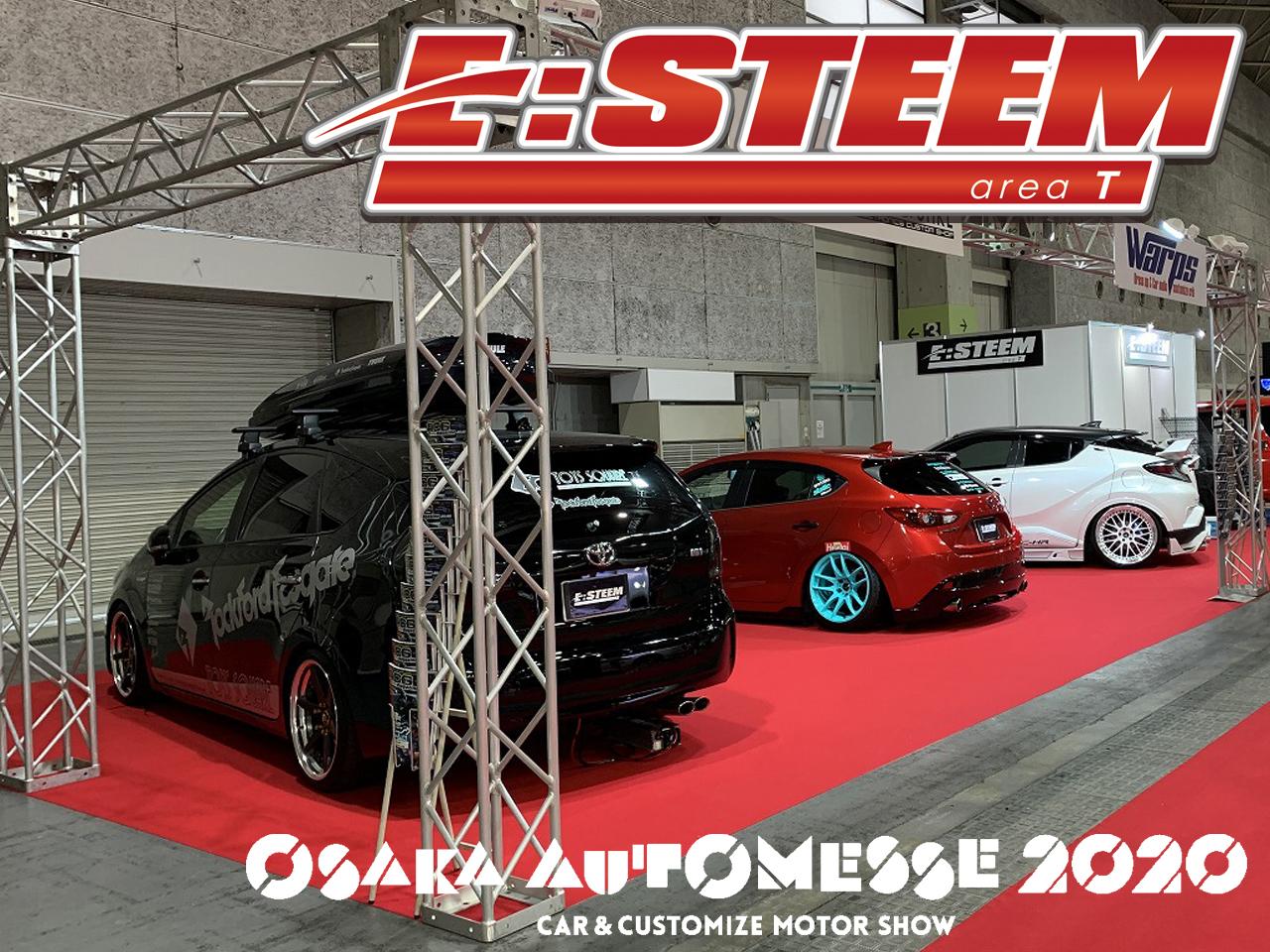 大阪オートメッセ2020 E:STEEMブースにオーディオカー登場